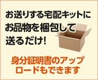 お送りする宅配キットにお品物を梱包して送るだけ! 身分証明書のアップロードもできます