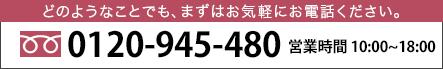 0120-945-480 営業時間10:00~18:00