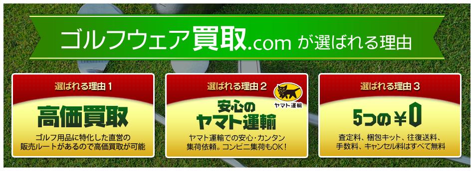 ゴルフウェア買取.comが選ばれる理由 理由1.高価買取 理由2.安心のヤマト運輸 理由3.5つの¥0