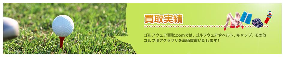 買取実績:ゴルフウェア買取.comでは、ゴルフウェアやベルト、キャップ、その他ゴルフ用アクセサリを高価買取いたします!