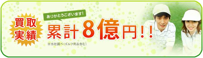 ありがとうございます!買取実績累計○○○円!