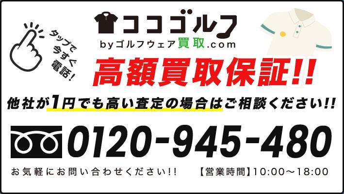 まとめて売ってさらにお得!!ココゴルフbyゴルフウェア買取.comのまとめ売りキャンペーン!!TEL:0120-945-480 お気軽にお問い合わせください!!営業時間11:00~18:00 24時間受付!!メールお問い合わせ 現在ココゴルフではまとめ売りキャンペーンを実施中です!!この機会にゴルフ用品をまとめて当店へお売り下さい!!