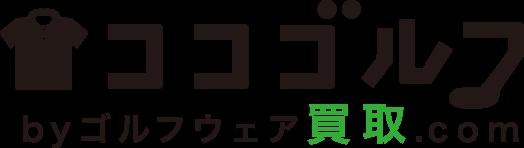 ココゴルフ by ゴルフウェア買取.com