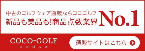 中古のゴルフウェア通販ならココゴルフ