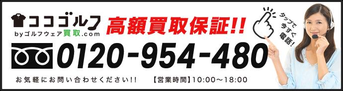 ココゴルフbyゴルフウェア買取.com 高額買取保証!! お気軽にお問い合わせください!! 営業時間:AM10:00~PM18:00 タップで今すぐ電話!