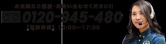 お気軽にご相談・お問い合わせください!! TEL:0120-945-480 営業時間:AM10:00~PM18:00