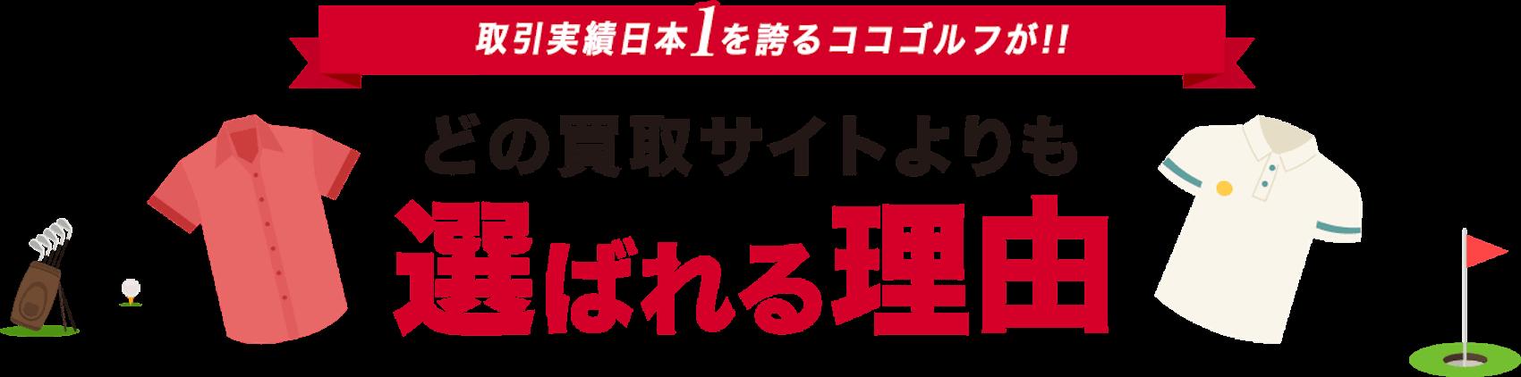 取引実績日本1を誇るCOCO GOLFが!!どの買取サイトよりも選ばれる理由