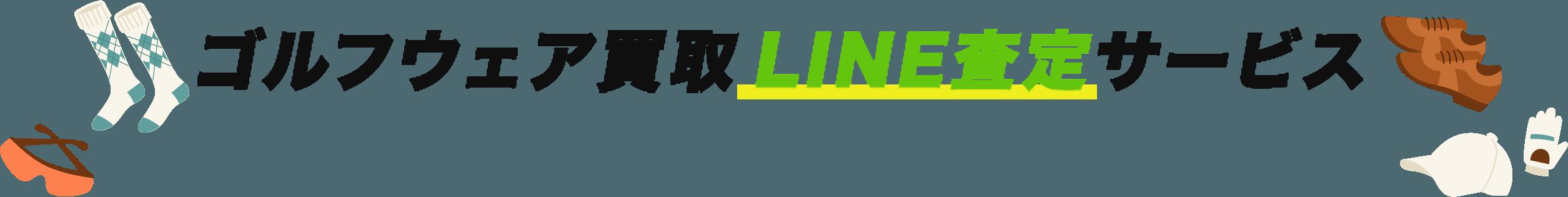 ゴルフウェア買取LINE査定サービス
