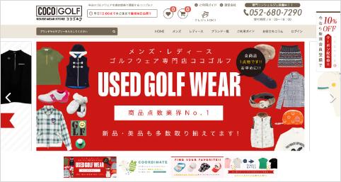 ゴルフウェア販売のリユースサイト