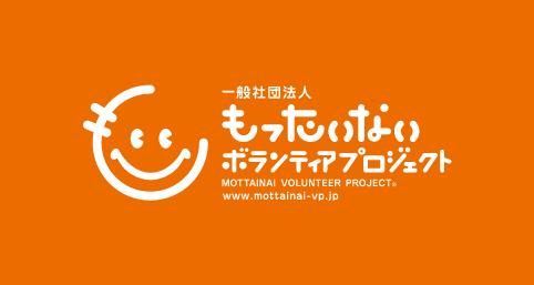 もったいないボランティアプロジェクト