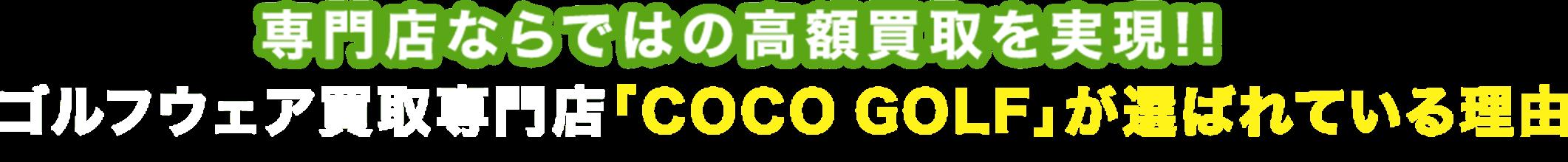 専門店ならではの高額買取を実現!!ゴルフウェア買取専門店「COCO GOLF」が選ばれている理由