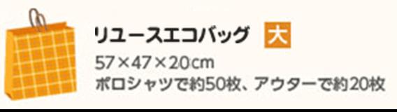 リユースエコバッグ大 57*47*20cm ポロシャツで約50枚、アウターで約20枚