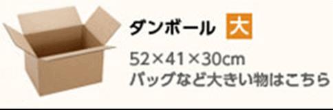 ダンボール大 52×41×30cm バッグなど大きいものはこちら